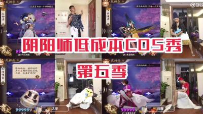 【看了想报警系列】阴阳师爆笑低成本cos-第五集