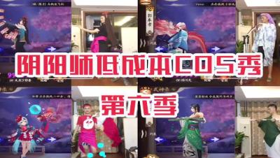 【看了想报警系列】阴阳师爆笑低成本cos-第6集