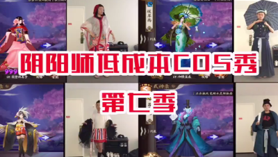 【看了想报警系列】阴阳师爆笑低成本cos-第7集