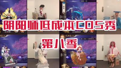 【看了想报警系列】阴阳师爆笑低成本cos-第8集