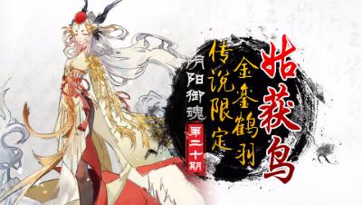 【心歌/决战!平安京】金銮羽鹤—姑获鸟!【阴阳御魂】第20期