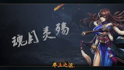 魂月:春节红颜抽奖(三)