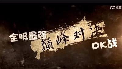 【梦幻武神坛】第二十三届群英组-风花雪月VS碧落星空