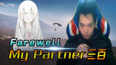 三百:Farewell, my partner