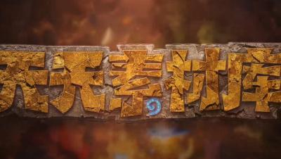 炉石传说:【天天素材库】 第83期