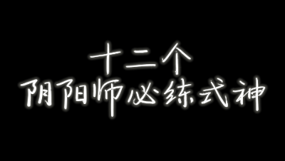 12个阴阳师必练式神!