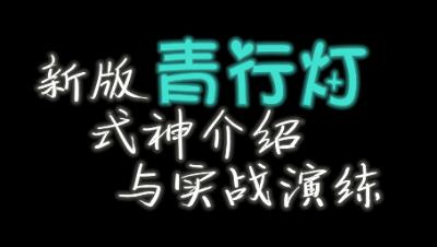 新版青行灯式神攻略,输出比辉夜姬强的打火机!