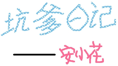 【婊婊花の坑爹日记】中二少女欢乐多第五期