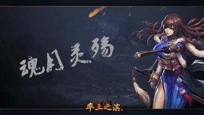 魂月:曹操铁骑队 征服最强队之一 大量战报 战法分析
