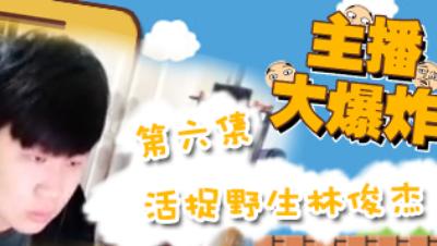 【主播大爆炸】-第六集:活捉野生林俊杰