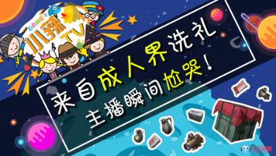【小辣鸡TV】搞笑集锦:来自成人界洗礼,主播瞬间尬哭!