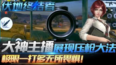 伏地终结者04:大神主播展现压枪大法,极限一打多无所畏惧!