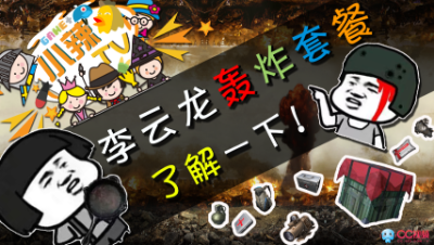 【小辣鸡TV】搞笑集锦02:李云龙轰炸套餐,了解一下!