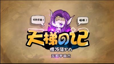 【炉石传说】K神新版德鲁伊登顶卡组