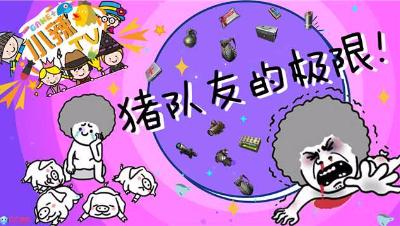 【小辣鸡TV】搞笑集锦03:猪队友的极限!