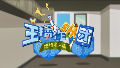 《主播作shi团·终结者2》第二期_刘哥被偷三轮