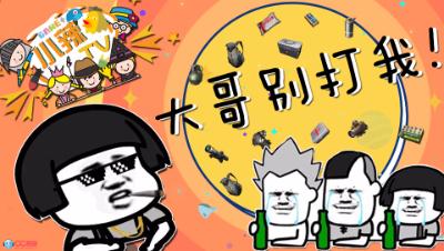 【小辣鸡TV】搞笑集锦04:大哥别打我!