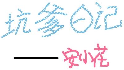 【婊婊花の坑爹日记】中二少女欢乐多第二十五期—带傻子玩游戏