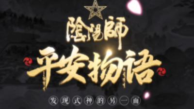 阴阳师《平安百鬼物语》第一集PV
