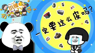【小辣鸡TV】搞笑集锦05:一定要这么皮吗?
