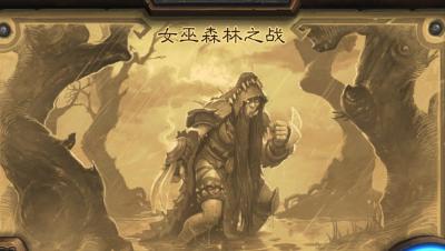 【女巫森林】冒险模式最终BOSS哈加莎通关视频