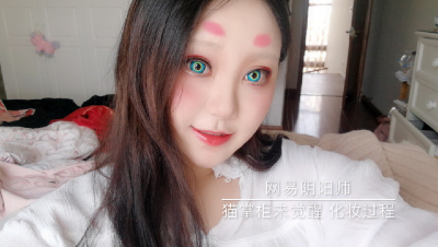 【阴阳师】萌猫来袭!!!猫掌柜未觉醒 化妆教程