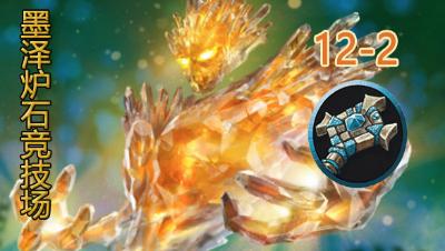 墨泽炉石竞技场317期:太阳裂片莱拉牧12胜