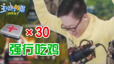 刘哥教你如何30个输血包强行第一 《主播作shi团·终结者2》第三期