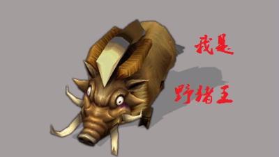 【OTK卡组】我是!!野猪王!!!