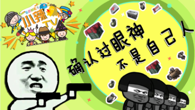 【小辣鸡TV】搞笑集锦06:确认过眼神,不是自己人!