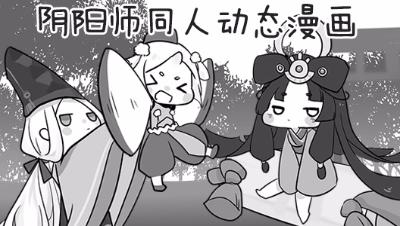 【阴阳师动态漫画】我雪童子是为暴风雪而生的男人~