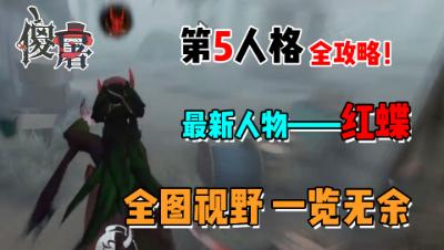 【傻屠】《第五人格》最新人物红蝶攻略及应对方法!我也要飞高高!