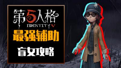 【仙草】攻略《第五人格》原来盲女才是最强王者辅助#加点人格玩法解说教学小游戏手机游戏