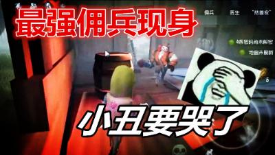 【友坑第五人格16期】最强佣兵现身!小丑要被溜哭了!
