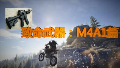 致命武器:M4A1神操作打法秀,教你练出超神枪法