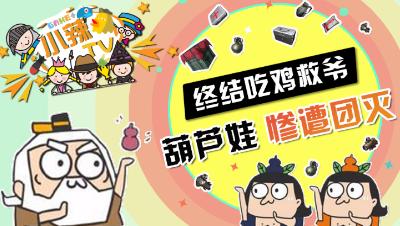 【小辣鸡TV】搞笑集锦07:终结chi鸡救爷,葫芦娃惨遭团灭!