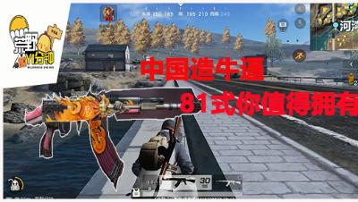 【荒野一分钟】中国造牛逼 81式步枪你值的拥有