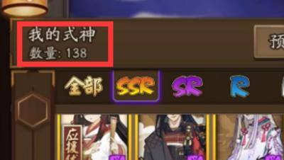 【阴阳师】无加成抽卡138只SSR!2个SSR面灵气!和SSR扫鹿男!一个号的第138只SSR出现!