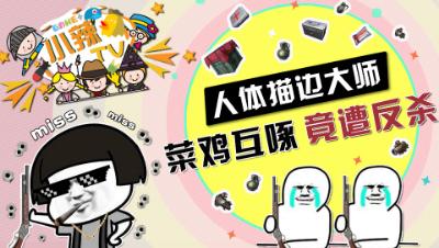 【小辣鸡TV】搞笑集锦08:人体描边大师,菜鸡互啄,竟遭反杀!