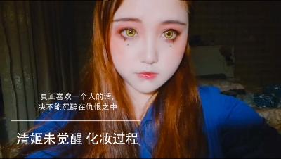 【阴阳师】蛇女清姬 未觉醒化妆教程