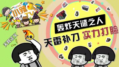 【小辣鸡TV】搞笑集锦10:轰炸天谴之人,天雷补刀,实力打脸!