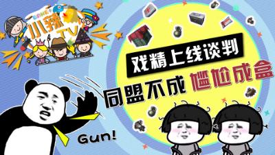 【小辣鸡TV】搞笑集锦09:戏精上线谈判,同盟不成,尴尬成盒!