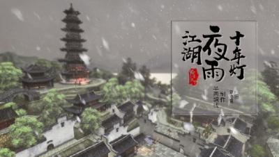 【天下3】江湖夜雨十年灯——by半两铜钱