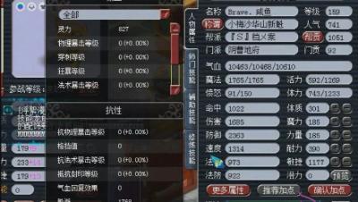 梦幻西游:服战地府为什么要带封印呢?全因这个逆天的新技能