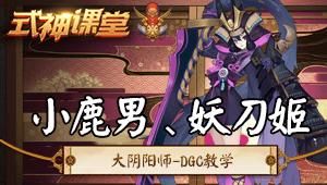 【DGC】大阴阳师式神课堂-主流打野教学!