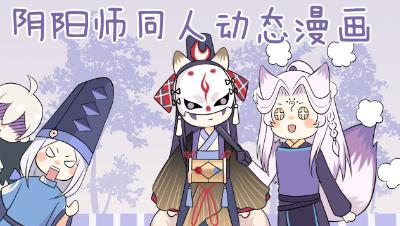 阴阳师动态漫画——作死的狐妖