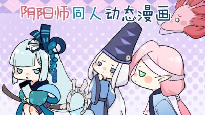 阴阳师动态漫画——青行灯的宝贝灯