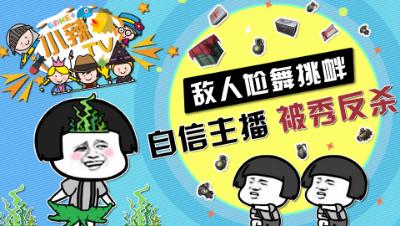 【小辣鸡TV】搞笑集锦11:敌人尬舞挑衅,自信主播,被秀反杀!