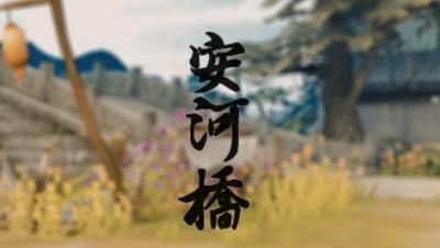 【倩女幽魂手游】《安河桥》同人MV