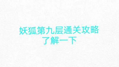 妖狐秘境第九层  推荐阵容 需要注意的东西  包过!!